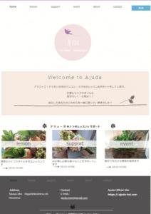 自分で作るウェブサイトレッスン♪